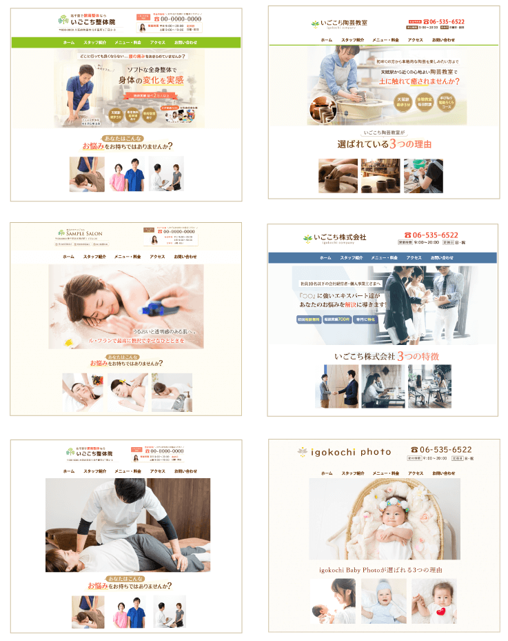 ホームページデザインサンプル