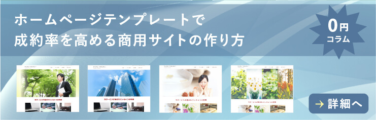 ホームページテンプレートで成約率を高める商用サイトの作り方