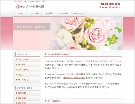 ネイルサロン向けの無料ホームページテンプレート