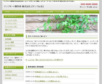 Value Leaf Green