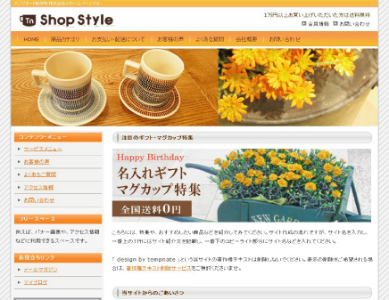 Shop Style Orange