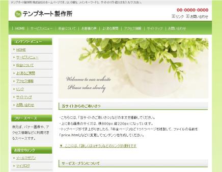 AQUA Slim Green