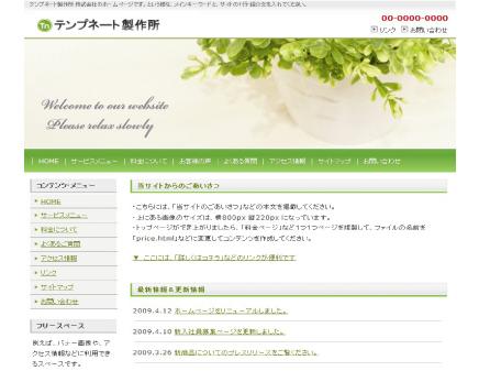 AQUA White Green
