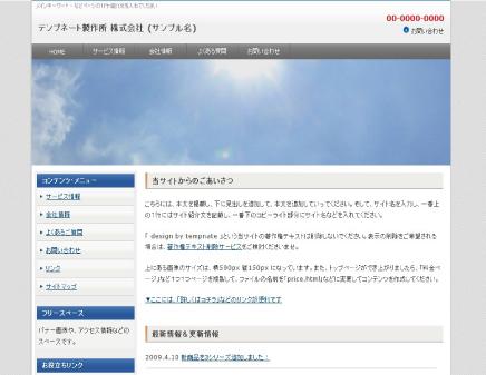 iTech Green Sky
