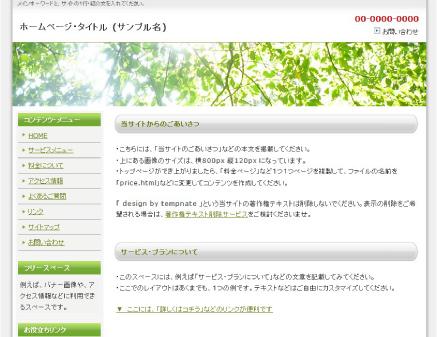 iClear Green