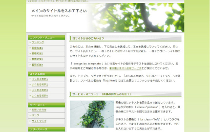 iTEXT Green Forest