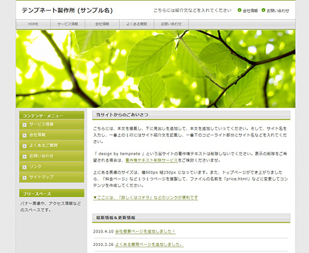 Inspire Smart Green