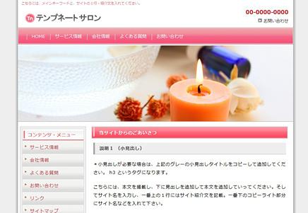 aqua_salon_pink