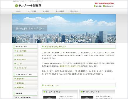 Miyabi Basic Green