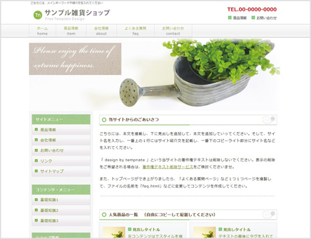 Online Shop Green