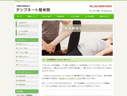 Seitai Style Green