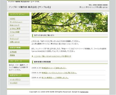 Value Maple Green
